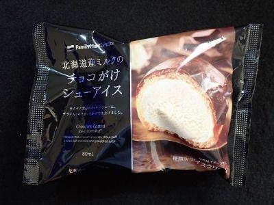 ファミリーマートコレクション 北海道産ミルクのチョコがけシューアイス