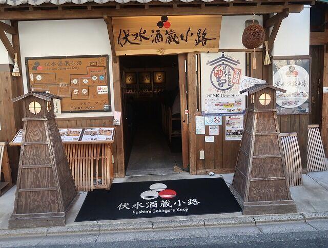伏見桃山「伏見酒蔵小路酒蔵カウンター」豚バラ大根の旨煮