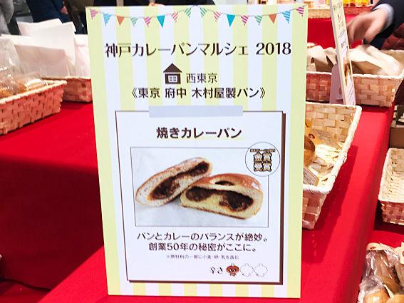 『神戸カレーパンマルシェ』●焼きカレーパン