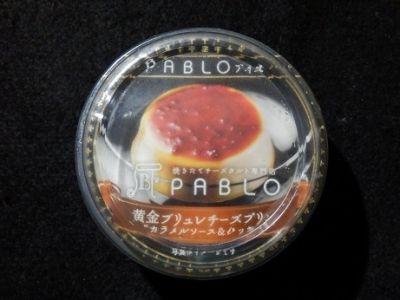 PABLO 黄金ブリュレチーズプリン