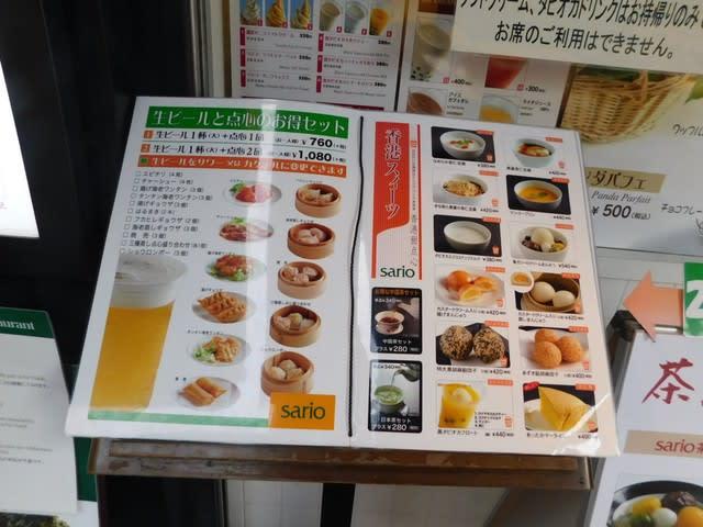 聘珍茶楼のサービス麺は健在、消費税改定と共に「税込み」表示となった。