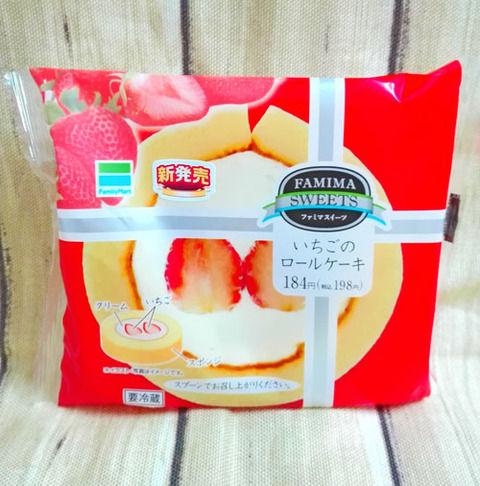 いちごのロールケーキ【ファミリーマート】
