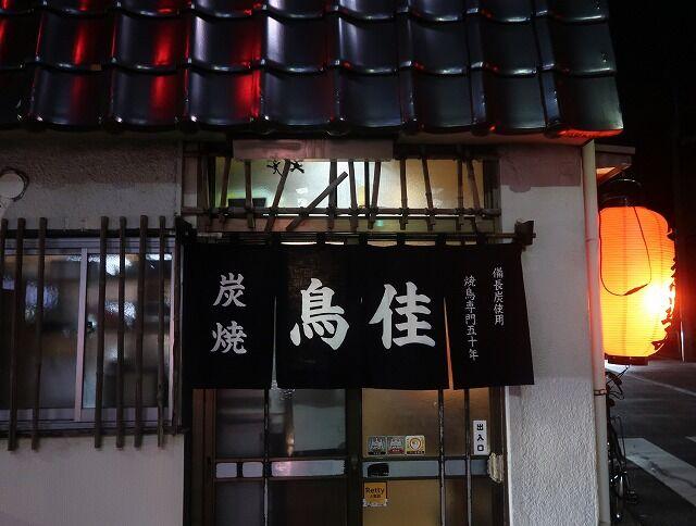 上大岡「炭焼鳥佳」牡蠣串