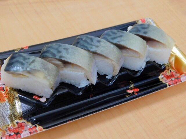 金華さば押し寿司