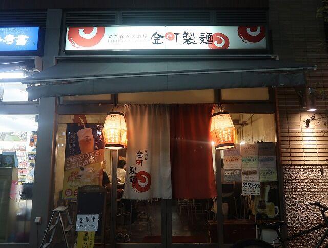 金町「立ち飲み居酒屋・金町製麺」大鉢マグロの中トロ炙り