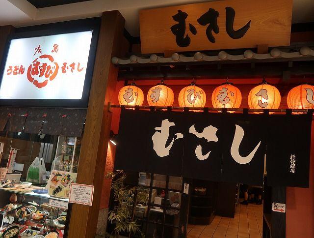 広島「むさし・新幹線店」(おにぎり)若鶏むすび