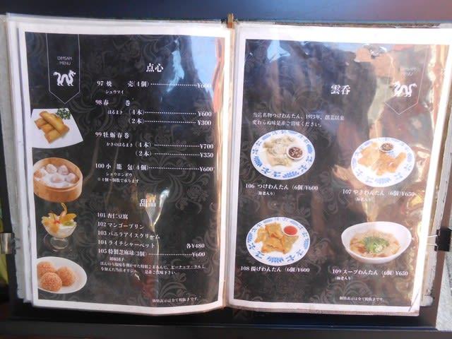 ワンタンを得意とする「大新園(関帝廟通り)」。上海料理に徹した良店。