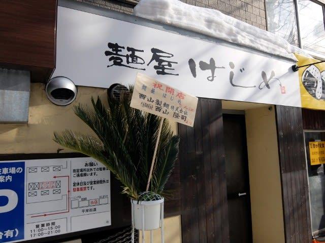 【新店】麺屋 はじめ@札幌市豊平区