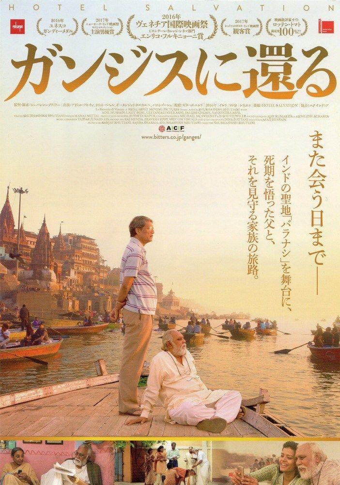 映画「ガンジスに還る」死を待つ父と、それを見守る家族の物語