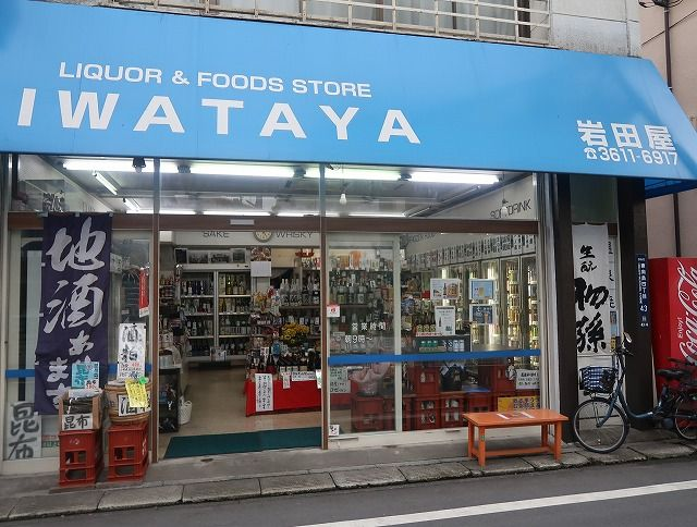 東向島「岩田屋酒店」おつまみセット