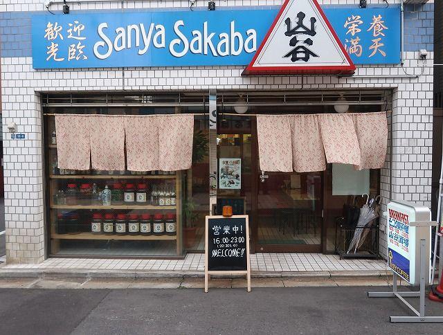 三ノ輪「山谷酒場」特製麻婆豆腐