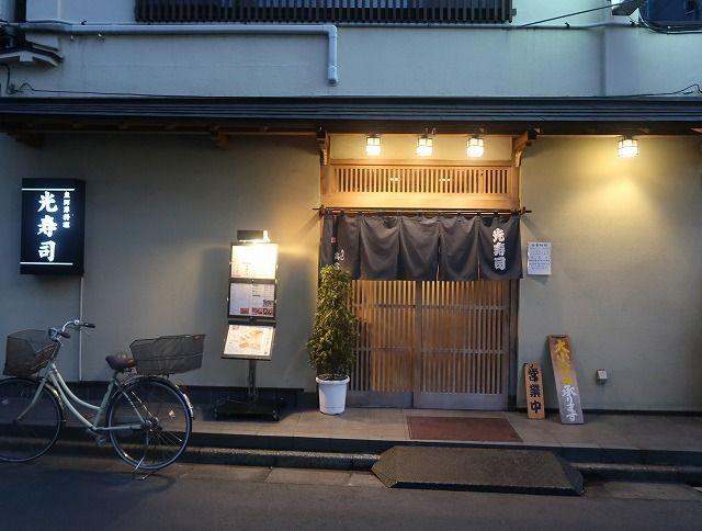 東向島「光寿司」刺身盛り合わせ