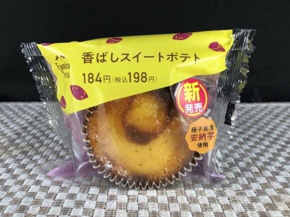 香ばしスイートポテト【ファミリーマート】