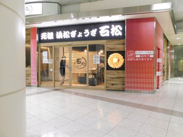 石松餃子 三河安城店@愛知県安城市三河安城町