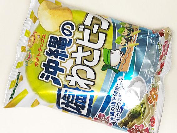 『沖縄フェア(2)』●沖縄の塩わさビーフ