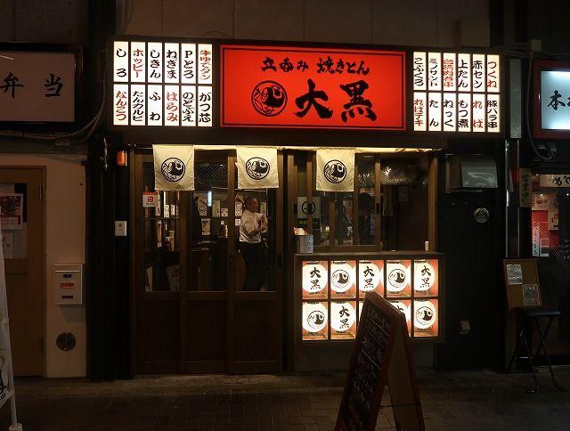 神田「立呑み・焼きとん・大黒」味噌おでん・おまかせ3種盛り