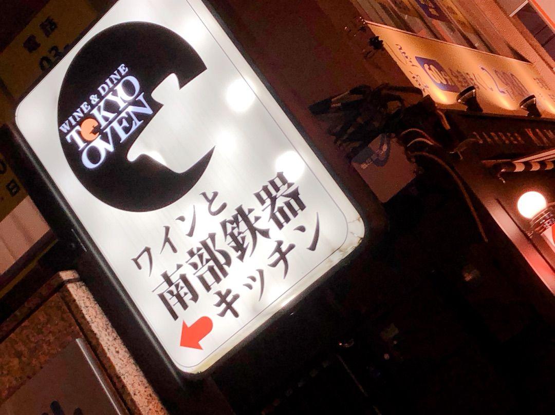 南部鉄器でいただくこだわり料理♡東京オーブン