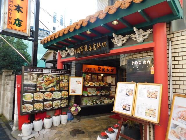 謝甜記の並びで地道に頑張っている店舗が「翆鳳本店」。頑張っているかな、「ラーメン・炒飯セット」も魅力。