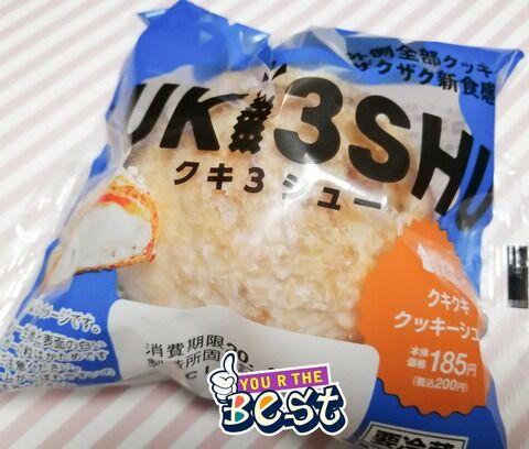 クキ3シュー クキクキクッキーシュー【ローソン】