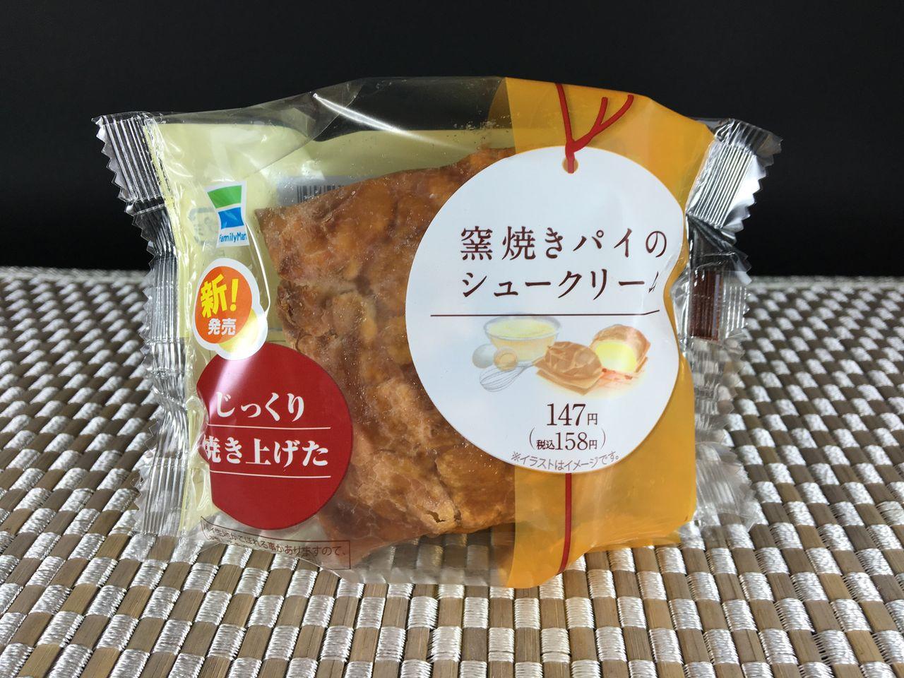 窯焼きパイのシュークリーム【ファミリーマート】