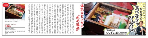 松村様_いかこい0110号ご紹介原稿