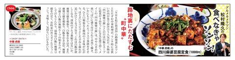松村様_いかこい1122号ご紹介原稿