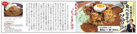 松村様_いかこい1018号ご紹介原稿