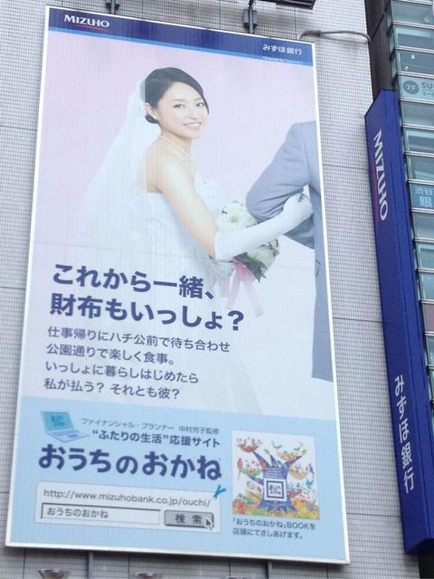 みずほ銀行のこの広告、完全に彼氏イコール財布wwwwwwwwwwwwwwwwwwwwwwwwww