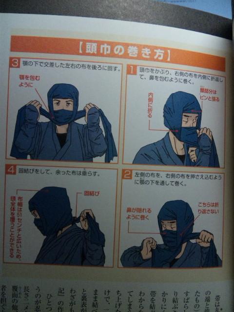 頭巾の巻き方。(Gakken 【決定版】忍者・忍術・忍器大全より)右のひらひらはどうするのだろうか…?