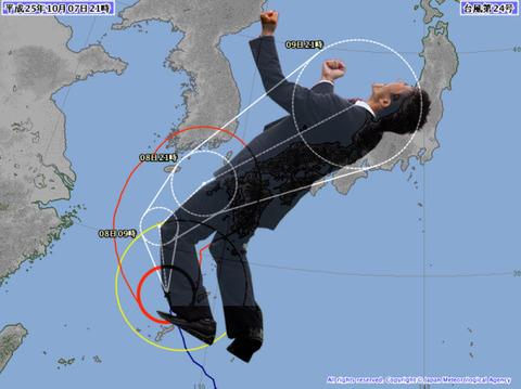 非常に強い台風24号の進路が某監督のガッツポーズと一致。皆さん警戒を。