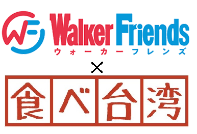 WalkerFriends_logo (1)
