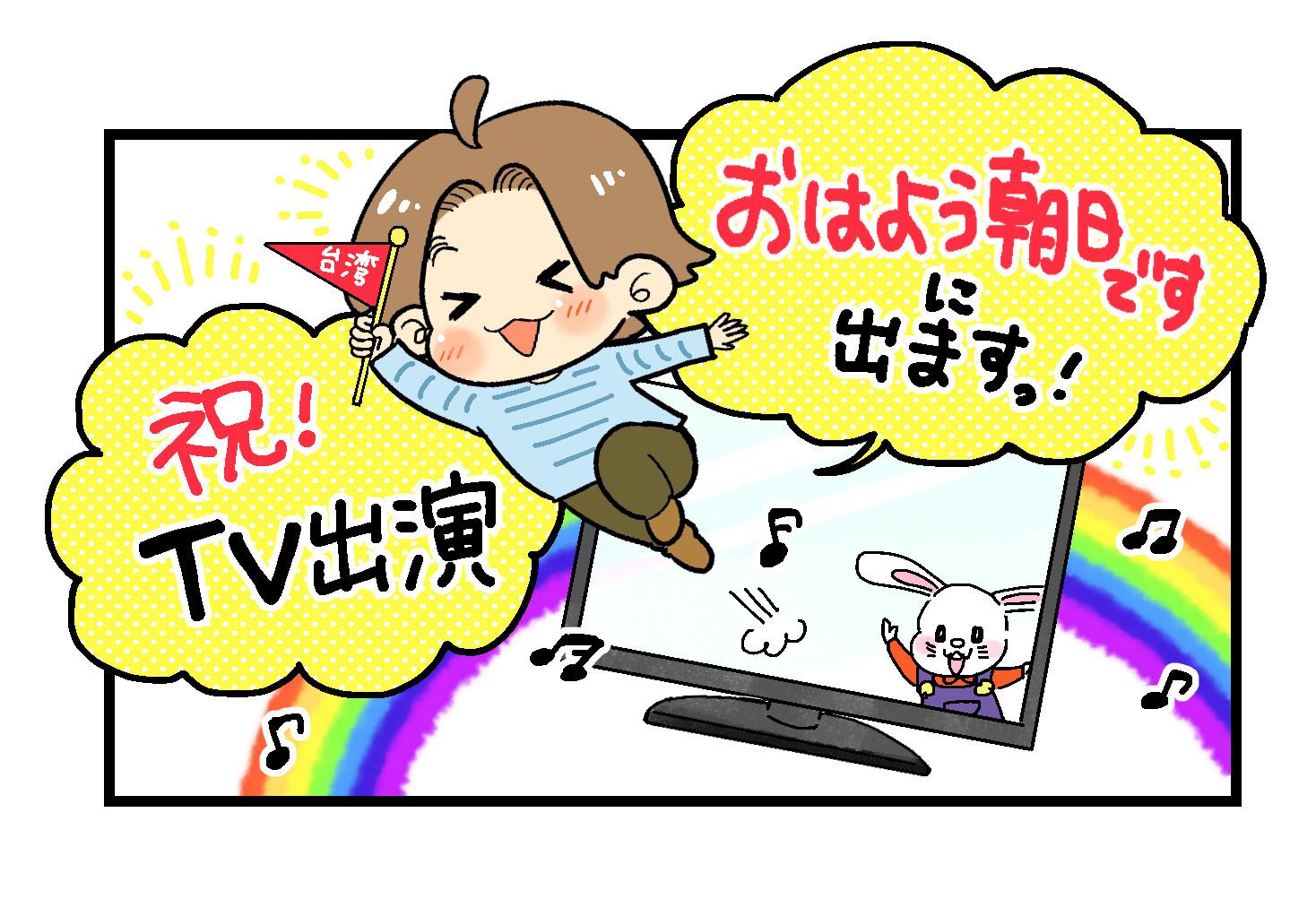 告知】テレビ出演のお知らせ ABC...