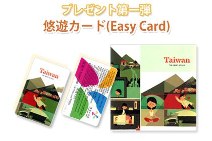img_easycard