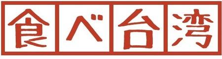 tabetaiwan-logo