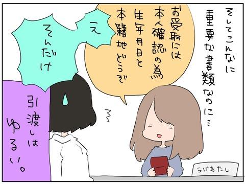 manga36-2