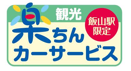 yamanouchi_rakuchin