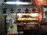 富士久食堂
