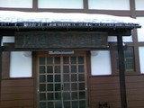 川渡共同浴場建物