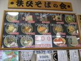 道の駅秩父の蕎麦 店舗