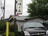 姫の湯と車