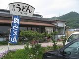 咲き乃屋店舗