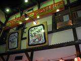 ステーキ亭狭山店