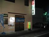 うどん 義経 店舗