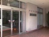 箱根老人福祉センターやまなみ荘