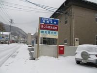 温海温泉観光協会