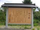 日新館の看板