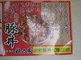 豚丼の看板