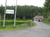 大石田わらぐち蕎麦
