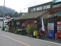 玉梨豆腐茶屋