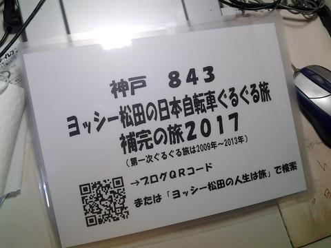 20170523_224526